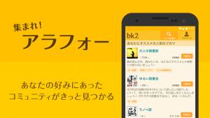 Androidアプリ「趣味で出会える大人のコミュニティbk2」のスクリーンショット 3枚目