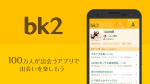 Androidアプリ「趣味で出会える大人のコミュニティbk2」のスクリーンショット 5枚目