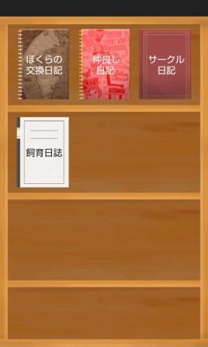 Androidアプリ「ぼくらの交換日記」のスクリーンショット 3枚目