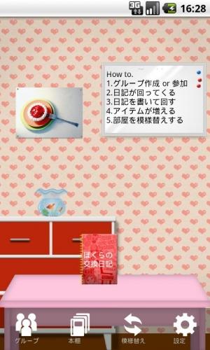 Androidアプリ「ぼくらの交換日記」のスクリーンショット 1枚目
