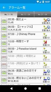 Androidアプリ「音声時報Pro」のスクリーンショット 5枚目