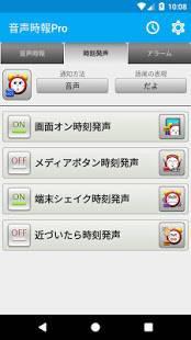 Androidアプリ「音声時報Pro」のスクリーンショット 1枚目