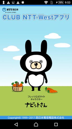Androidアプリ「【公式】NTT西日本 CLUB NTT-Westアプリ」のスクリーンショット 1枚目