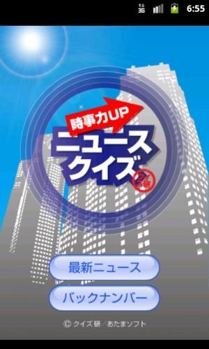 Androidアプリ「ニュースクイズ【時事力UP】 by クイズ研」のスクリーンショット 1枚目