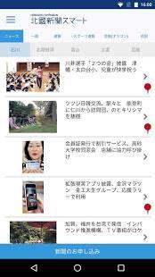Androidアプリ「北國新聞スマート」のスクリーンショット 1枚目