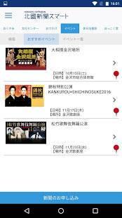 Androidアプリ「北國新聞スマート」のスクリーンショット 4枚目