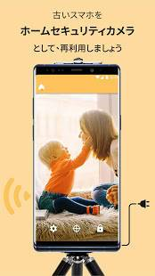 Androidアプリ「監視カメラ・ベビーモニター・ペットカメラ・防犯カメラ・遠隔監視カメラアプリ・赤ちゃんのみまもり」のスクリーンショット 3枚目
