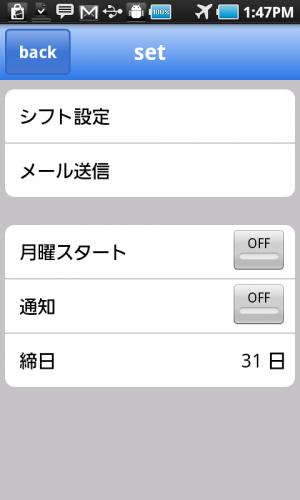 Androidアプリ「シフト手帳」のスクリーンショット 3枚目