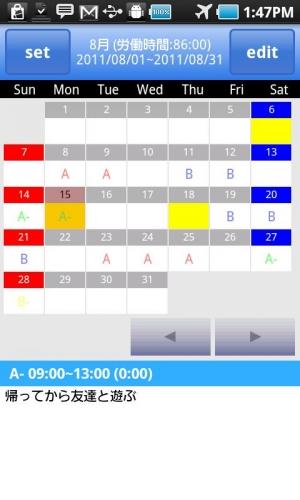 Androidアプリ「シフト手帳」のスクリーンショット 1枚目