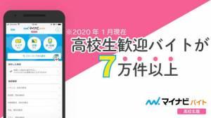 Androidアプリ「高校生のバイト・アルバイト探しは マイナビバイト高校生版」のスクリーンショット 1枚目
