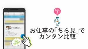Androidアプリ「高校生のバイト・アルバイト探しは マイナビバイト高校生版」のスクリーンショット 4枚目