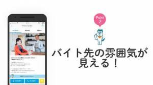 Androidアプリ「高校生のバイト・アルバイト探しは マイナビバイト高校生版」のスクリーンショット 3枚目