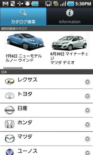 Androidアプリ「Gooカタログ」のスクリーンショット 1枚目