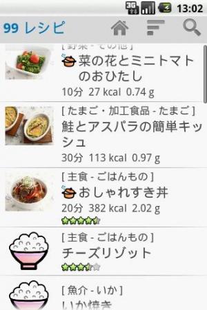 Androidアプリ「Favo Recipe」のスクリーンショット 1枚目