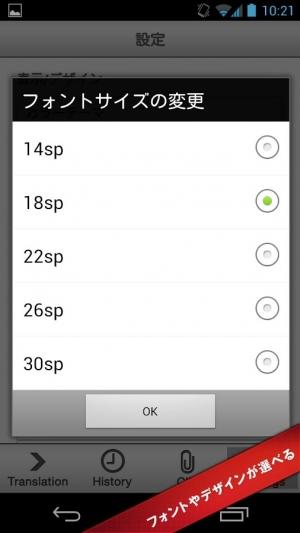 Androidアプリ「エキサイト韓国語翻訳:辞書いらずで文章を日韓・韓日翻訳」のスクリーンショット 5枚目