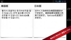 Androidアプリ「エキサイト韓国語翻訳:辞書いらずで文章を日韓・韓日翻訳」のスクリーンショット 3枚目
