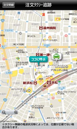 Androidアプリ「遠鉄タクシー」のスクリーンショット 3枚目