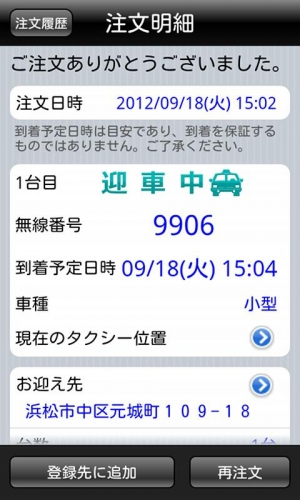 Androidアプリ「遠鉄タクシー」のスクリーンショット 2枚目