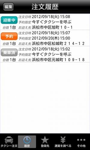 Androidアプリ「遠鉄タクシー」のスクリーンショット 4枚目