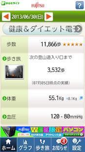 Androidアプリ「スマホ歩数計」のスクリーンショット 1枚目