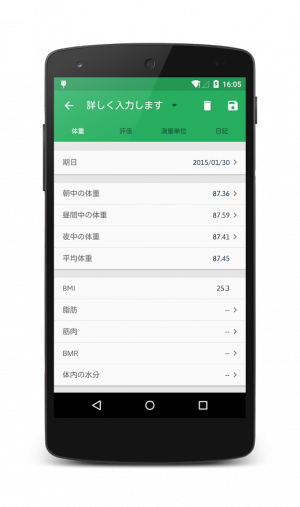 Androidアプリ「体重記録」のスクリーンショット 4枚目