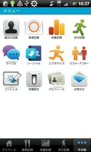 Androidアプリ「からだログ ヘルスアシスト」のスクリーンショット 1枚目