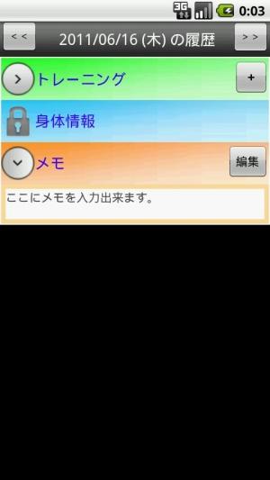 Androidアプリ「腹筋割ろうぜ FREE」のスクリーンショット 3枚目