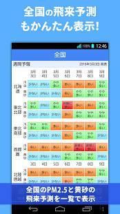 Androidアプリ「PM2.5と黄砂の予測 大気汚染予報」のスクリーンショット 4枚目
