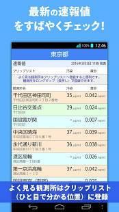 Androidアプリ「PM2.5と黄砂の予測 大気汚染予報」のスクリーンショット 3枚目