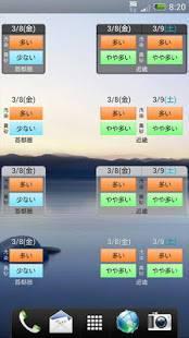 Androidアプリ「PM2.5と黄砂の予測 大気汚染予報」のスクリーンショット 5枚目