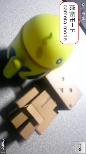 Androidアプリ「コマ撮リ! Lite」のスクリーンショット 2枚目