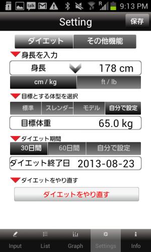Androidアプリ「天使のダイエット」のスクリーンショット 3枚目