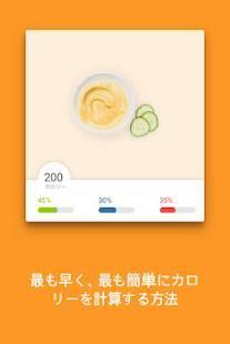 Androidアプリ「MyFitnessPal」のスクリーンショット 4枚目