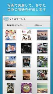 Androidアプリ「Blend Collage オリジナルのコラージュを作成」のスクリーンショット 5枚目