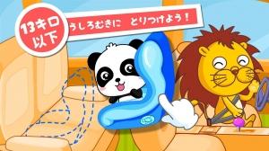 Androidアプリ「クルマでお出かけーBabyBus 子ども向け安全教育」のスクリーンショット 2枚目