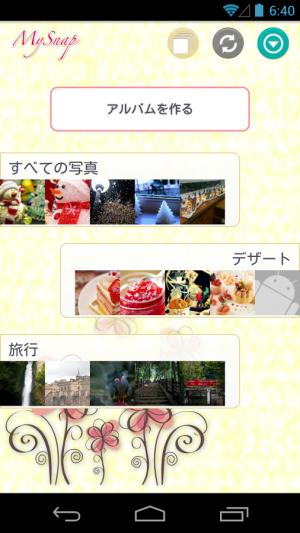 Androidアプリ「MySnap 思い出をきちんと残せるアルバムアプリ」のスクリーンショット 1枚目