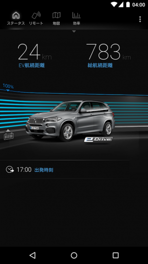 Androidアプリ「My BMW Remote」のスクリーンショット 2枚目