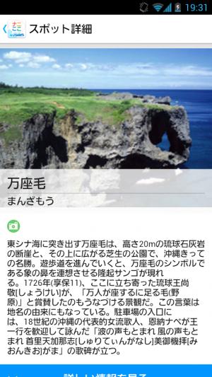 Androidアプリ「GAZOO Drive」のスクリーンショット 5枚目