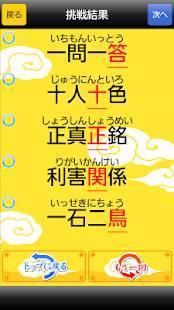 Androidアプリ「手書き四字熟語1000」のスクリーンショット 4枚目