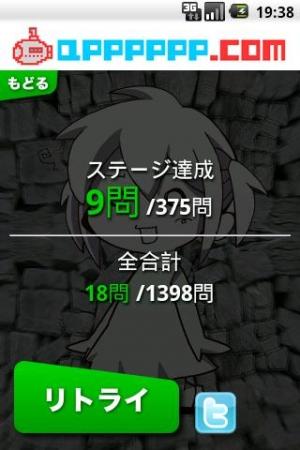 Androidアプリ「漢字読めるカナ?」のスクリーンショット 3枚目