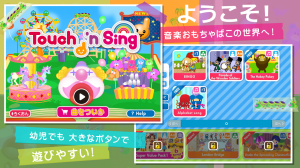 Androidアプリ「うたえほん英語版-Touch 'n Sing」のスクリーンショット 1枚目