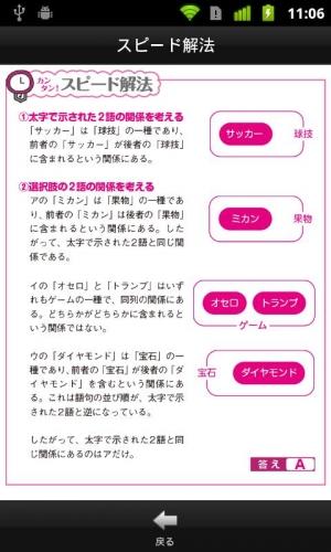 Androidアプリ「サクセス!頻出度順SPI」のスクリーンショット 5枚目