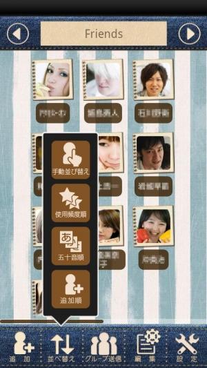 Androidアプリ「Speed Connect-電話帳(無料版)」のスクリーンショット 3枚目