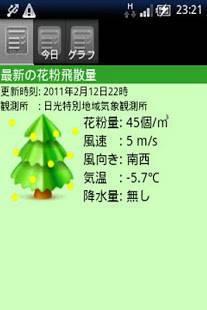 Androidアプリ「花粉ブラウザ」のスクリーンショット 1枚目