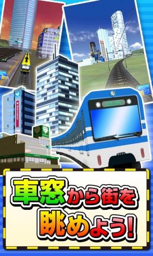 Androidアプリ「トレインシティ![登録不要の電車&街作りゲーム]」のスクリーンショット 3枚目