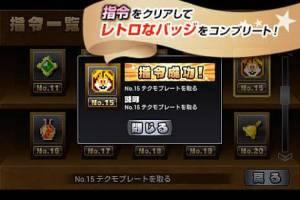 Androidアプリ「テクモゲームパック」のスクリーンショット 4枚目