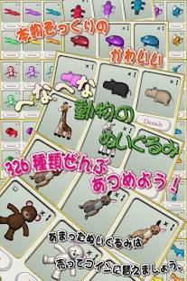 Androidアプリ「へなへな動物園」のスクリーンショット 5枚目