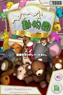 Androidアプリ「へなへな動物園」のスクリーンショット 1枚目