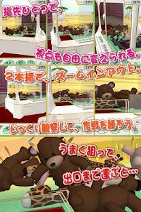 Androidアプリ「へなへな動物園」のスクリーンショット 3枚目