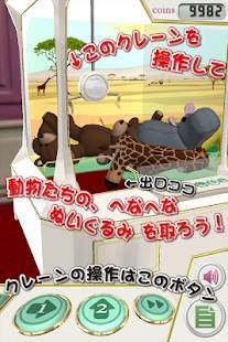 Androidアプリ「へなへな動物園」のスクリーンショット 2枚目